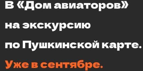 Пушкинская карта1 (1)